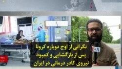 نگرانی از اوج دوباره کرونا پس از بازگشایی و کمبود نیروی کادر درمانی در ایران