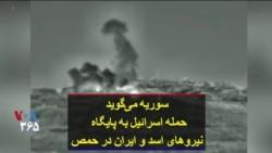 سوریه میگوید: حمله اسرائیل به پایگاه نیروهای اسد و ایران در حمص