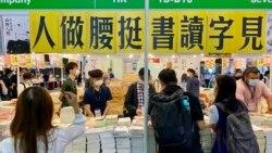 香港國安法下首屆書展 有書商自我審查仍克服恐懼售賣社運書籍