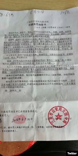 三亚市公安局天涯分局行政处罚决定书(推特图片)