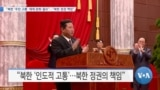 "[VOA 뉴스] ""북한 '주민 고통' 제재 완화 필요""…""북한 정권 책임"""