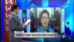 VOA连线:中国表示为境外非政府组织提供发展空间