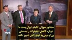 سناتور سوزان کالینز: ایران بحث ما درباره کاهش اختیارات را به معنی بی توجهی به تجاوزاتش تعبیر نکند