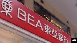 惠誉认为东亚银行大陆风险敞口已占其资产总额46%