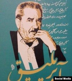 Fərhad İbrahimi