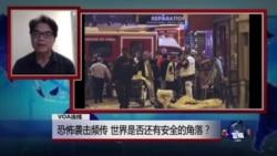 VOA连线:恐怖袭击频传,世界是否还有安全的角落?