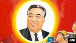 Cố lãnh đạo Bắc Triều Tiên Kim Il Sung