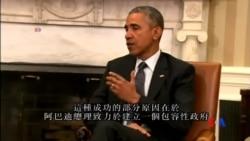 2015-04-15 美國之音視頻新聞:奧巴馬:打擊伊斯蘭國戰鬥取得進展