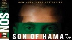 《哈马斯之子》一书封面
