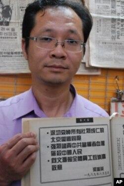 香港支聯會副主席蔡耀昌,展示候任香港行政長官梁振英,當年在香港報章刊登廣告,譴責中共當權者血腥屠殺中國人民的廣告