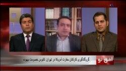 افق نو ۲ نوامبر: گروگانگیری کارکنان سفارت آمریکا در تهران: کابوس خصومت بیهوده