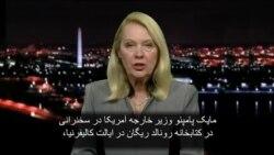 View From Washington: Iran's Leaders Betray the Iranian People