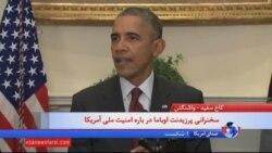 اوباما در آستانه روز شکرگزاری وضعیت امنیت آمریکا را تشریح کرد