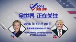 直播预告:美国总统候选人第三次辩论