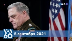 Новости США за минуту: Афганистан