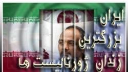 کمیته حفاظت از رورنامه نگاران: سرکوب ازادی مطبوعات در ایران از هر نقطه دیگری در خاورمیانه شدید تر است