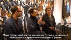 Писатель и журналист Маша Гессен на благотворительном вечере RUSA LGBT