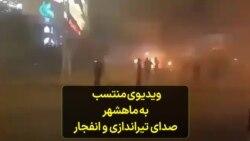 ویدیوی منتسب به ماهشهر - صدای تیراندازی و انفجار
