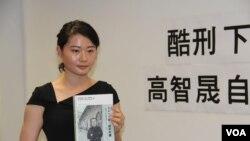 中国人权律师高智晟的女儿耿格在香港发布父亲的新书(美国之音海彦拍摄)