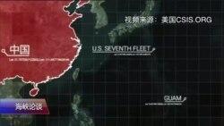 海峡论谈:北京攻台前先暗杀美领导人?美智库报告惊悚指数破表!