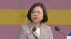 台灣慶祝雙十節 蔡英文稱要讓世界看到台灣不可或缺