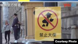 瑞典张贴的中文告示(资料照片)