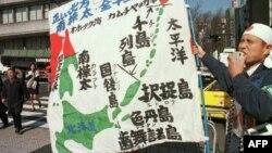 Демонстрация в Японии с требованием вернуть четыре Курильских острова