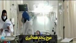 موج پنجم همهگیری کرونا در ایران و شرایط بحرانی تهران