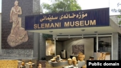 Sulaymani Museum