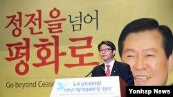 한국의 류길재 통일부 장관이 14일 오후 한국 서울 영등포구 여의도동 63시티 그랜드볼룸에서 열린 6·15 공동선언 13주년 기념식에서 인사말을 하고 있다.