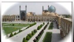 میدان نقش جهان اصفهان از فهرست میراث جهانی در خطر خارج شد