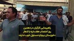 راهپیمایی کارگران در دهمین روز اعتصاب هفتتپه با شعار «خوزستان بیچاره مسئول خوب نداره»