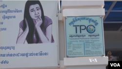 FILE - A sign on mental health awareness is posted in Cambodia.