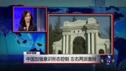 媒体观察:中国加强意识形态控制,左右两派激辩