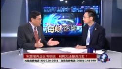 VOA卫视 ( 2015年8月9日 第二小时节目:海峡论谈 完整版)