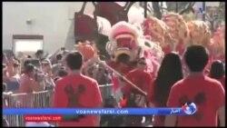 جشن و پایکوبی برای سال نو چینی در آمریکا