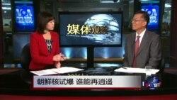 媒体观察: 朝鲜核试爆,谁能再逍遥