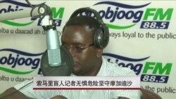 索马里盲人记者无惧危险坚守摩加迪沙