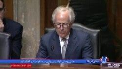 سناتور باب کورکر: ایران بزرگترین حامی ترویسم در جهان است