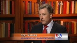 Курт Волкер: Путіна треба зупинити в Україні. Відео