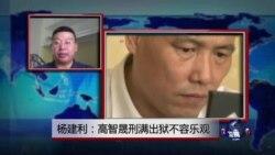 VOA连线:杨建利:高智晟刑满出狱不容乐观