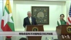 蒂勒森宣布不对缅甸实行经济制裁