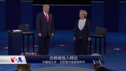 美国总统大选第二场辩论(同声传译)