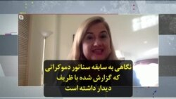 نگاهی به سابقه سناتور دموکراتی که گزارش شده با ظریف دیدار داشته است