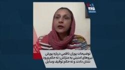توضیحات پوران ناظمی درباره یورش نیروهای امنیتی به منزلش: نه حکم ورود نشان دادند و نه حکم توقیف وسایل