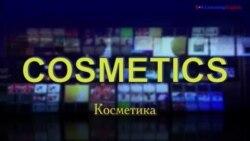 "Газетная лексика с ""Голосом Америки"" Cosmetics - Косметика"