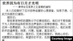 辩护律师王全章微博上的王登朝在狱中手写的向友人告别书。(微博图片)