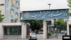 سردر دانشگاه صنعتی شریف در خیابان آزادی تهران