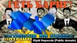 Patriots - Ukraine
