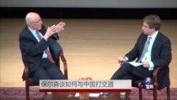 保尔森出书谈如何与中国打交道